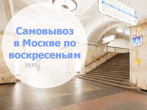 Самовывозы в Москве вернулись!. Ярмарка Мастеров - ручная работа, handmade.