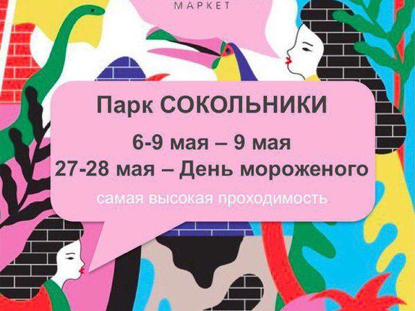 Калина Маркет в Сокольниках 6-9 мая и 27-28 мая!!! | Ярмарка Мастеров - ручная работа, handmade