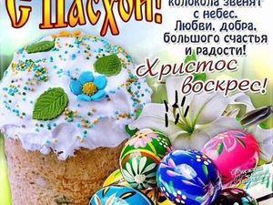 Со светлым праздником вас друзья!. Ярмарка Мастеров - ручная работа, handmade.