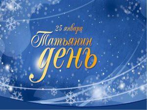 Всем Татьянам скидки:)25-26 января! | Ярмарка Мастеров - ручная работа, handmade