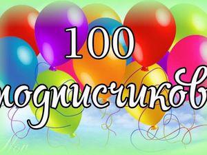 Ура! 100 подписчиков !!! Праздничный аукцион !!!   Ярмарка Мастеров - ручная работа, handmade