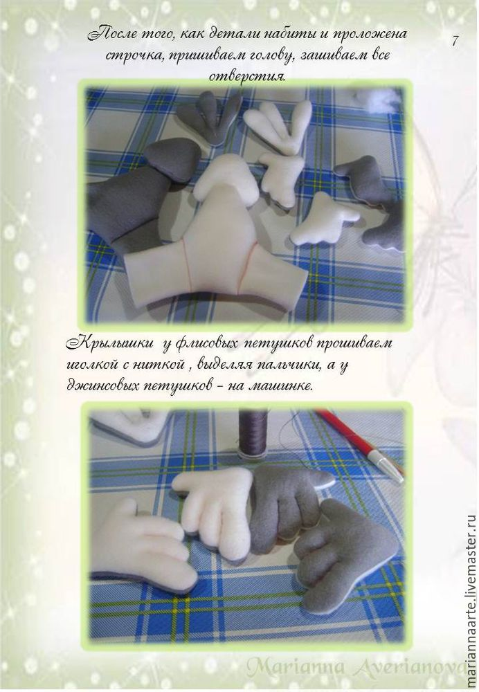 игрушка ручной работы