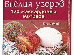 Вышла моя книжка по жаккардовым узорам!!!. Ярмарка Мастеров - ручная работа, handmade.