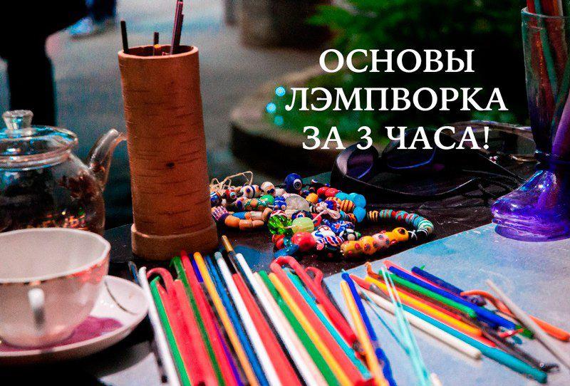 лэмпворк, бусины ручной работы, обучение в москве, мк
