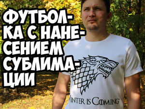 Шьем модную футболку с надписью «Winter is coming!». Ярмарка Мастеров - ручная работа, handmade.