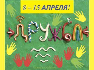 Эстафета Дружбы! Ты - Мой Друг! ДРУЖНО готовимся к Пасхе! 8 - 15 Апреля!   Ярмарка Мастеров - ручная работа, handmade