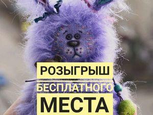 Итоги розыгрыша !!!. Ярмарка Мастеров - ручная работа, handmade.