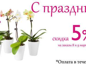 С праздником Весны - скидка 5%. Ярмарка Мастеров - ручная работа, handmade.