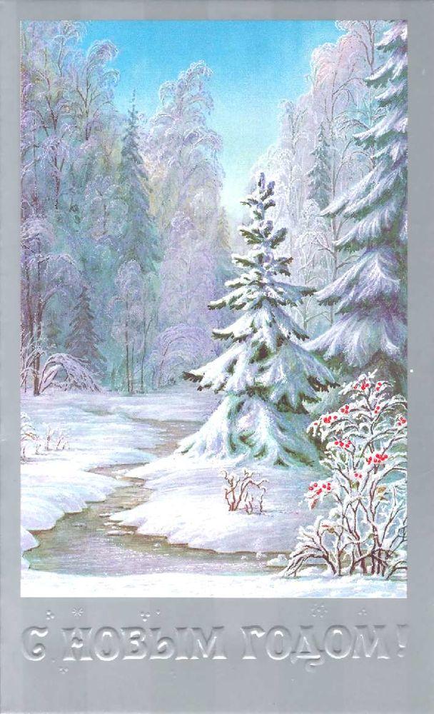 Советские новогодние открытки. Назад в прошлое!, фото № 15