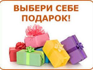 Подарок: как выбрать правильно