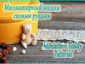 Лепим миниатюрного медвежонка с подвижными лапками: видеоурок по работе с полимерной глиной. Ярмарка Мастеров - ручная работа, handmade.