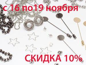 Всемирный день рукоделия и СКИДКА!!!. Ярмарка Мастеров - ручная работа, handmade.