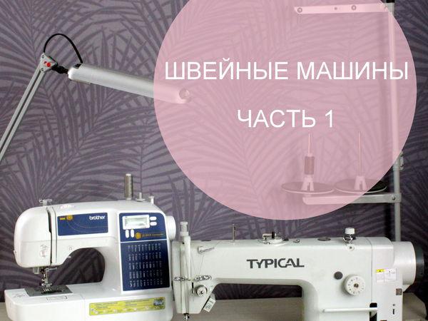 Мои швейные помощницы. Часть 1 | Ярмарка Мастеров - ручная работа, handmade