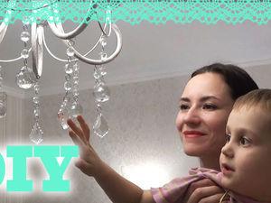 Как украсить люстру, бра и карнизы. Видео мастер-класс. Ярмарка Мастеров - ручная работа, handmade.