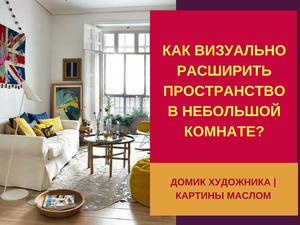 Как визуально расширить пространство в небольшой комнате, используя последние новшества в декорировании?. Ярмарка Мастеров - ручная работа, handmade.