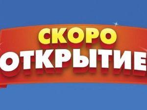 Анонс- Скоро открытие нового магазина!. Ярмарка Мастеров - ручная работа, handmade.