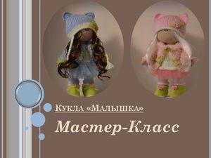 Шьем текстильную куколку своими руками. Мастер-класс с выкройкой. Ярмарка Мастеров - ручная работа, handmade.