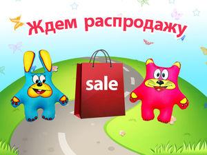 3 дня до Big Sale ! Принимаю участие!!!!!!! | Ярмарка Мастеров - ручная работа, handmade